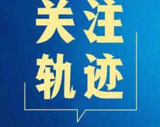 1月23日河北省新增确诊病例行程轨迹石家庄1