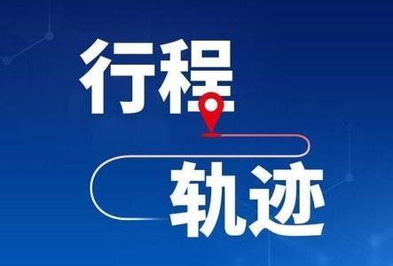 石家庄铁路职业技工学校关注行程轨迹