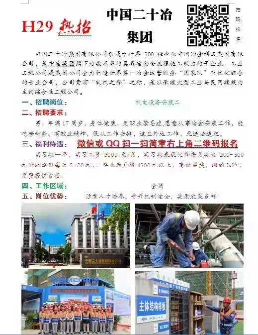 石家庄铁路学校就业单位中国二十冶分公司